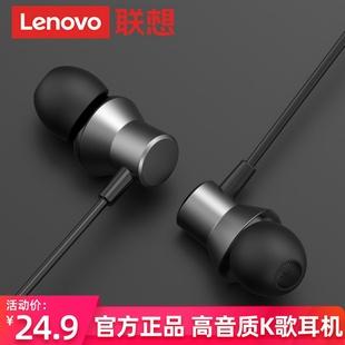 Lenovo联想入耳式耳机正品高音质 适用vivo苹果oppo手机安卓华为小米通用游戏k歌电脑有线耳麦男女半耳塞带麦