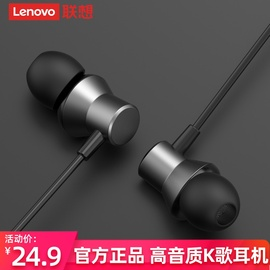 Lenovo联想入耳式耳机正品高音质 适用vivo苹果oppo手机安卓华为小米通用游戏k歌电脑有线耳麦男女半耳塞带麦图片