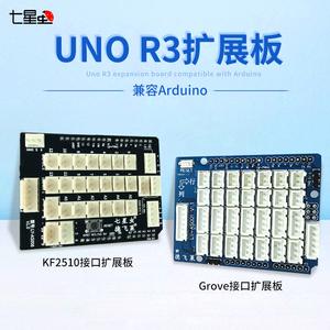 七星虫 兼容arduino UNO R3扩展板 傻瓜插 HX2.54 Grove接口