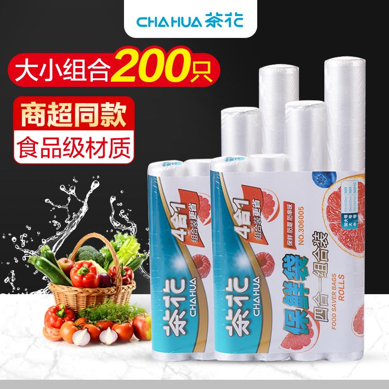 茶花保鲜袋食品袋家用经济装加厚加大小号密封袋食品级塑料袋冰箱