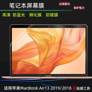 苹果新MacBook Air13 2019 2018笔记本屏幕保护贴膜A1932专用全覆盖钢化膜静电防蓝光电脑屏保防窥膜电脑配件