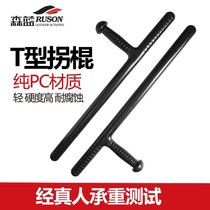 Ruifeng pc material T stick t turn t stick T-type wushu Turn butyl crutches defensive stick body defense equipment