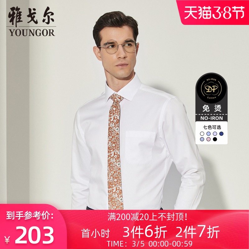 Youngor long-sleeved shirt spring men's official formal wear senior business casual cotton DP non-iron white shirt A21A