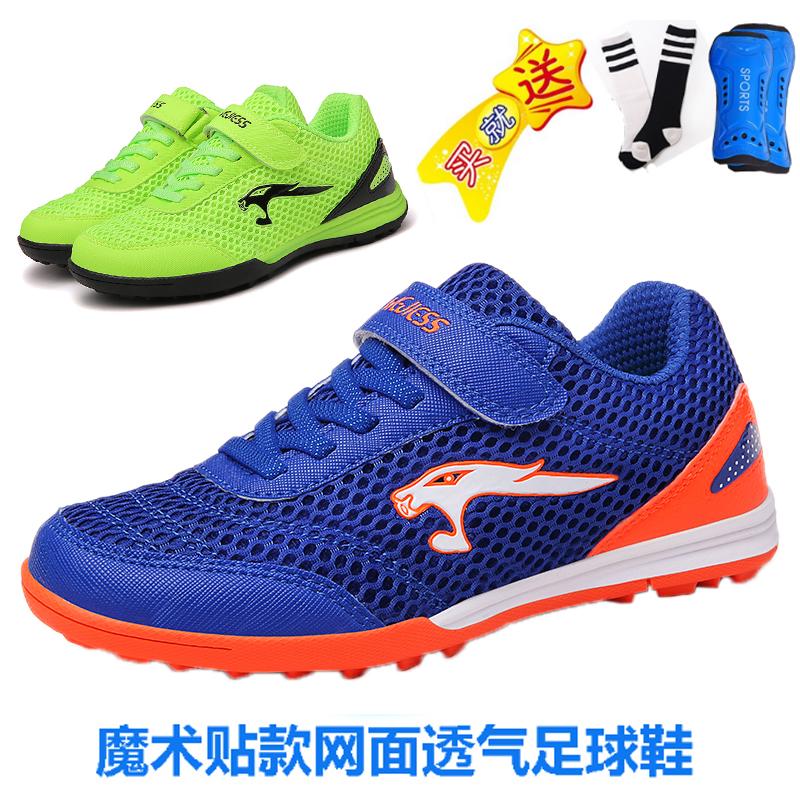(用3元券)男防滑小学生训练中大童女童足球鞋