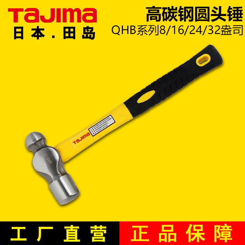 tajima田岛圆头锤玻璃纤维柄奶头锤机修钳工工具锤子榔头高碳钢
