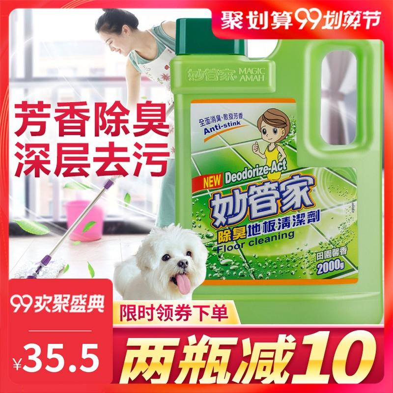 妙管家除臭地板清洁剂宠物浴室厕所地面清洗剂强力去污剂瓷砖防滑
