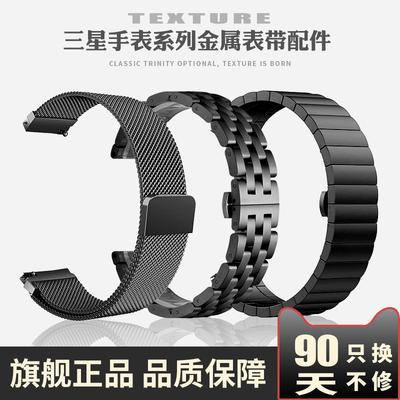 三星gear s3/S2/sport s4智能手表表带galaxy watch active2/1金属40/44mm42/46米兰尼斯不锈钢腕带正品陶瓷3