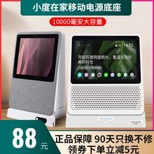 适用小度在家1S充电底座1C移动电源x810000毫安NV6001充电宝小度智能屏Air外置充电器小度智能音箱电源底座