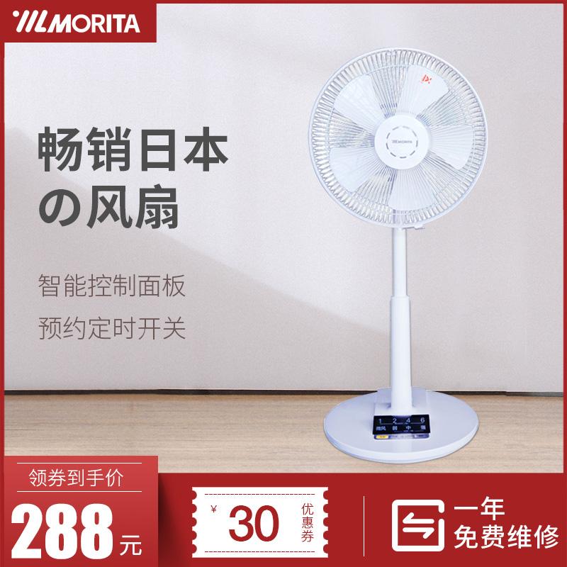 日本morita森田风扇家用电风扇静音落地立式摇头智能落地扇大风力