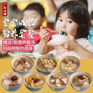 儿童成长养生煲汤料包广东炖品炖汤
