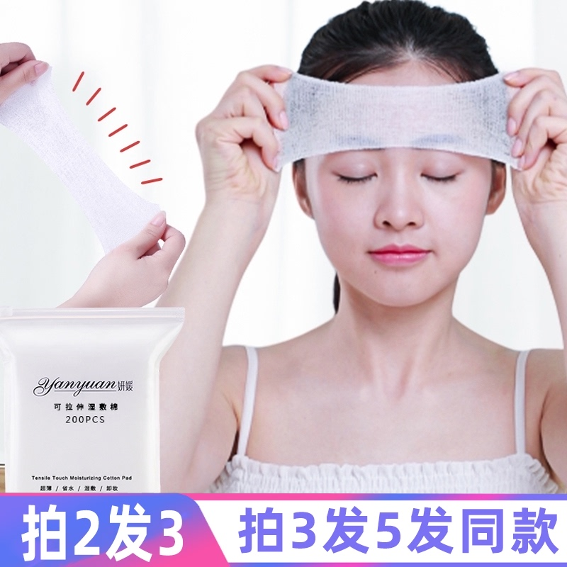 Wet dressing special face towel thin section stretch mask paper water-saving cosmetic cotton pure cotton ultra-thin bag face makeup cotton