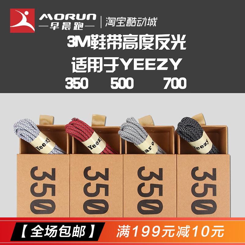 [早晨跑]椰子3M反光鞋带Yeezy350 500 700椰子花式闪光满天星鞋带