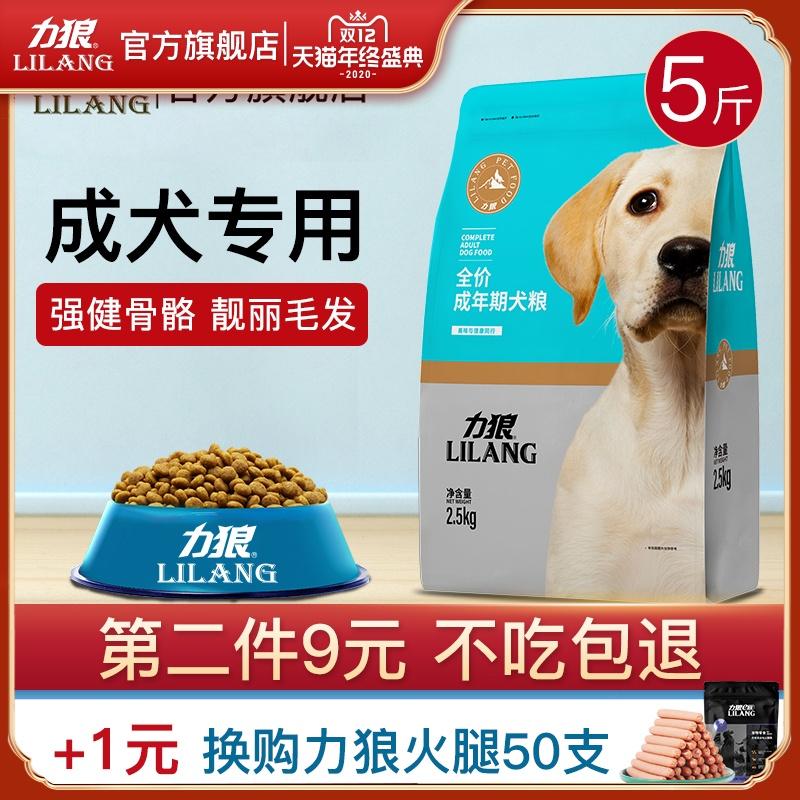 力狼狗粮2.5kg泰迪萨摩金毛拉布拉多哈士奇狗粮通用成犬专用5斤装优惠券
