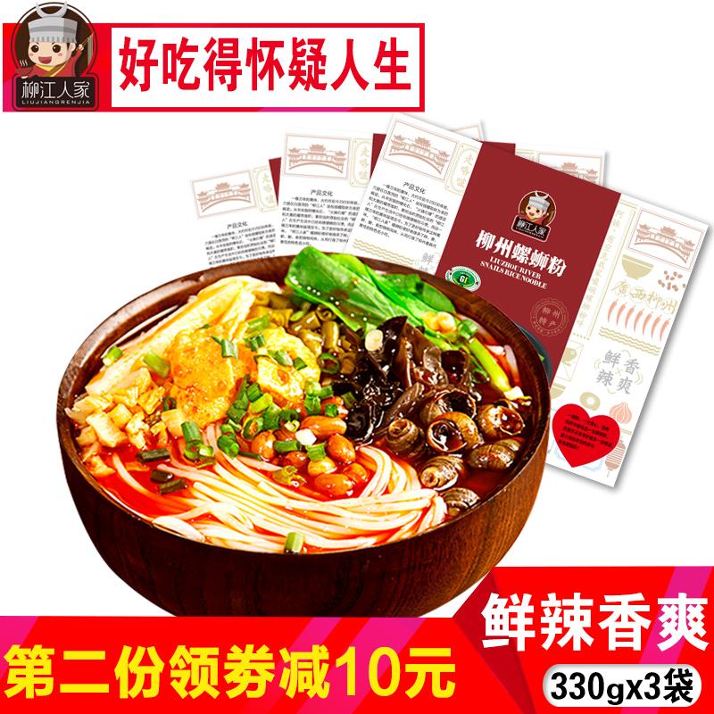 柳江人家广西柳州螺蛳粉330g*速食