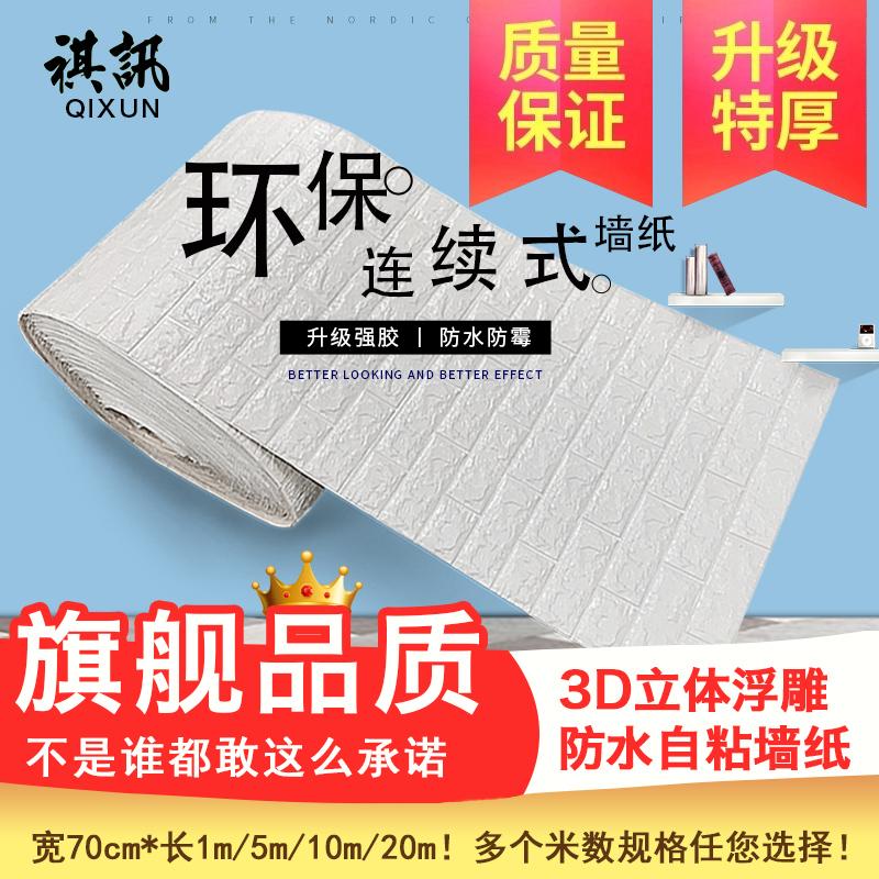 加厚墻紙自粘防水防潮3d立體背景墻貼溫馨臥室房間裝飾翻新墻壁紙
