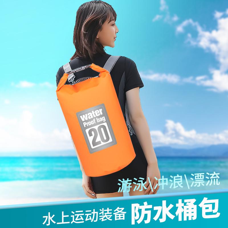手机防水袋防水包海边游泳收纳袋旅行沙滩潜水大容量防水背包漂流