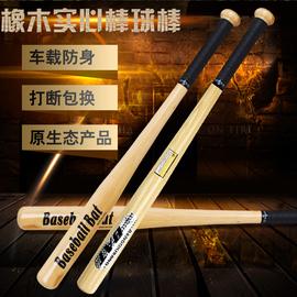超硬棒球棒防身打架武器防卫实心车载棒球棍实木橡木垒球棒球杆图片