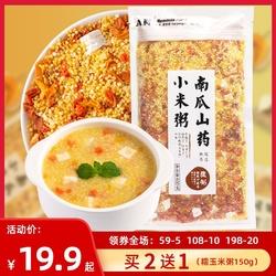 五谷小米粥宝宝南瓜速食煮粥米杂粮