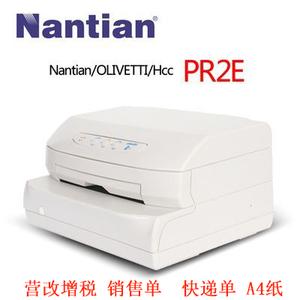南天PR2E发货单 税控票据打印机 快递单 销售单 增税票针式打印机