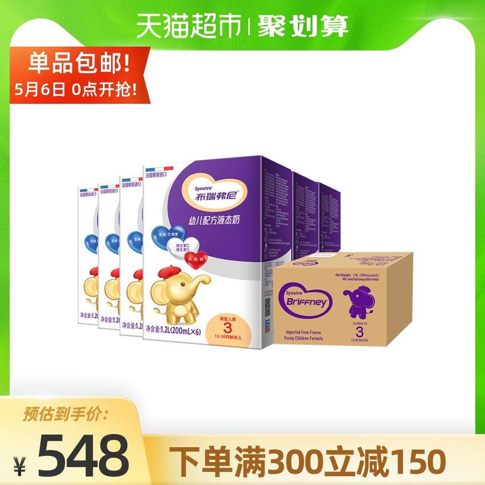 布瑞弗尼3段幼儿婴儿新生儿配方液态奶/水奶(200ml*6*6)整箱装