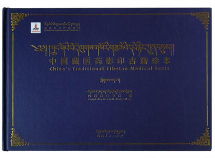 中國代購 中國批發-ibuy99 ������mate8 中国藏医药影印古籍珍本丛书 第1-30卷 精装8开 国家出版基金项目