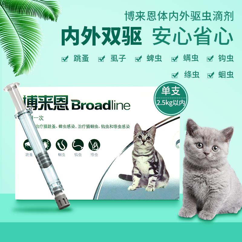 博来恩内外驱虫猫去跳蚤蜱虫猫猫除虫药打虫药猫咪体内外驱虫单支