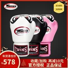 Twins泰国原装进口眼睛图案鹰眼款拳套男女款专业散打泰拳训练套