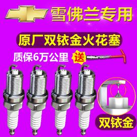 雪佛兰科鲁兹火花塞1.6原厂赛欧1.2乐风1.4迈锐宝2.0景程1.8 1.5L图片
