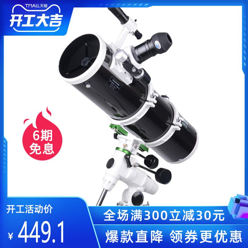 信达小黑150eq3抛物面牛反望远镜
