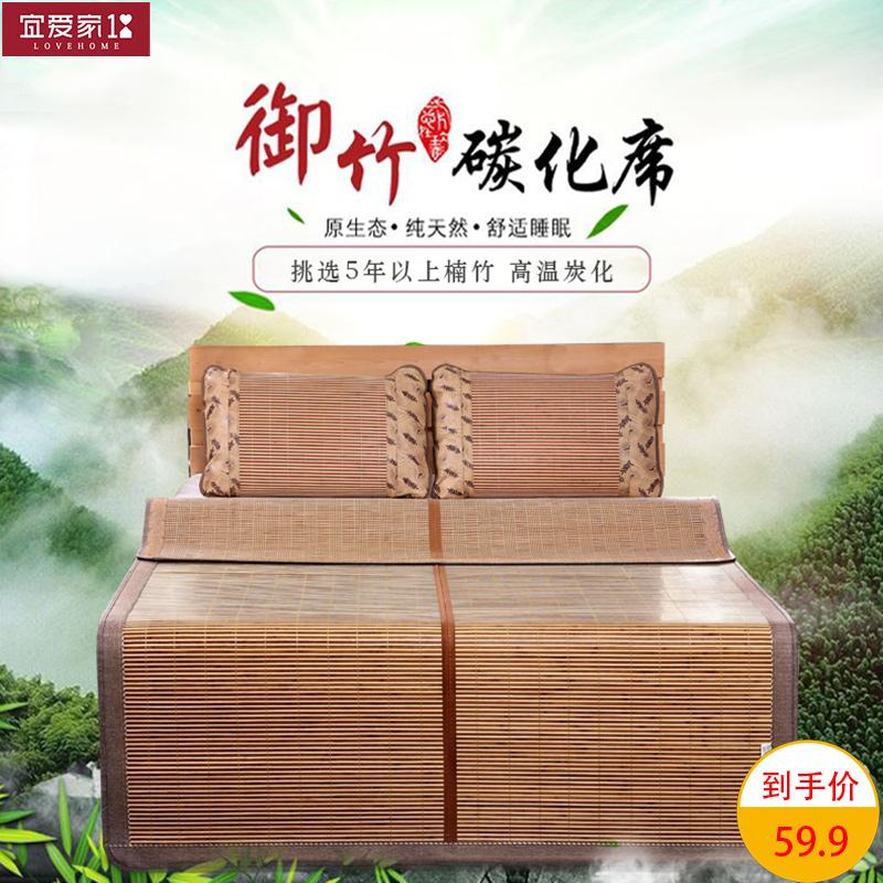宜爱家/凉席/夏天季学生单人双人折叠式碳化凉席0.91.2m1.5m1.8米