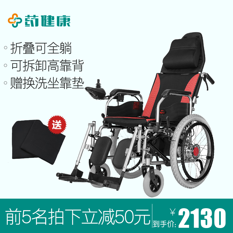折叠轻便小型手动电动两用老人轮椅11月30日最新优惠