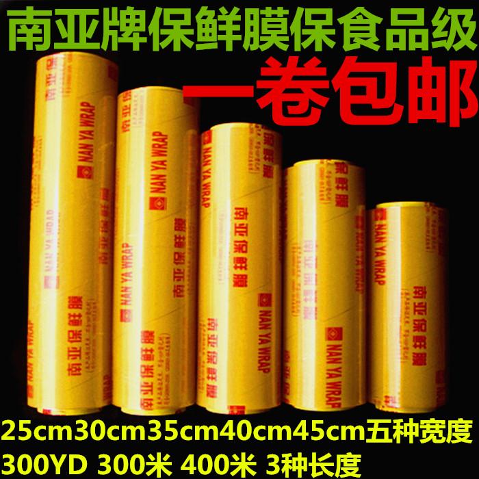 大卷食品保鲜膜南亚牌保鲜膜食品保鲜膜PVC生鲜防雾透明鲜亮透气