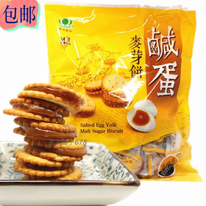 包邮台湾进口升田新品咸蛋麦芽饼500克 纯素袋装黑糖麦芽饼