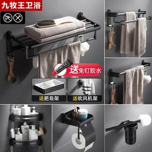 九牧王卫生间置物架浴室置物架太空铝卫浴毛巾架浴室五金挂件套装价格