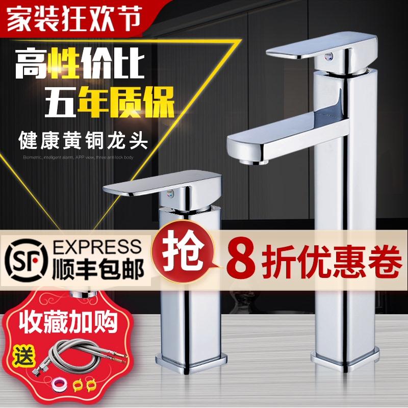 全铜洗手盆加高卫生间水龙头
