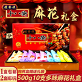 桂发祥十八街麻花 500g多味麻花礼盒 天津特产零食小吃 1盒包邮