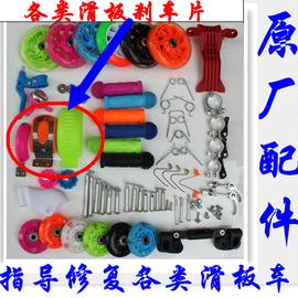 儿童滑板车配件通用大全滑滑车刹车蛙式刹车片车轮子塑料穿钉螺丝