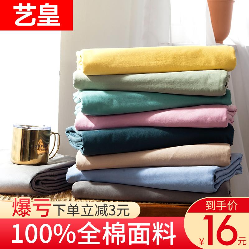 水洗棉床單單件純色100%全棉純棉學生宿舍單人被單加厚被罩雙人