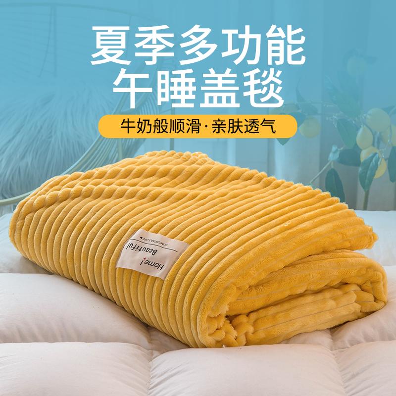 空调毯毛巾被夏季办公室沙发被子