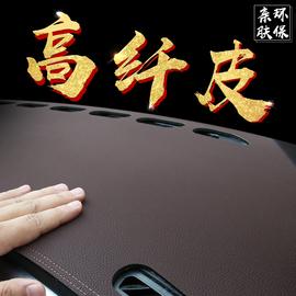 汽车专用防晒遮阳防滑垫内饰中控改装工作台遮光皮革仪表台避光垫