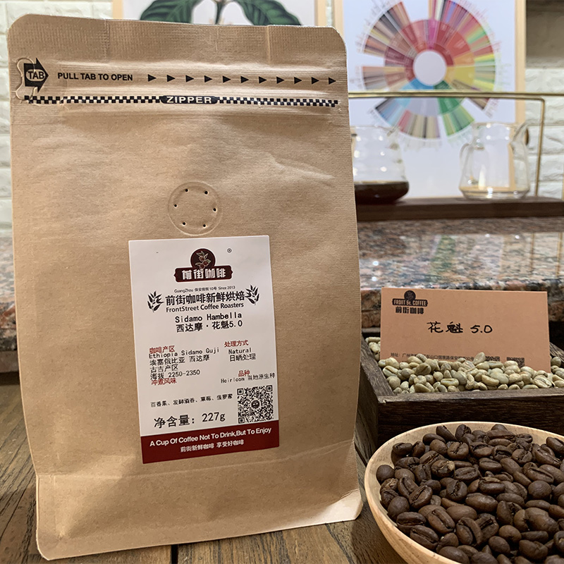Front street 90 + candlemont Sidamo Sun & amp; imported new roasted boutique coffee beans pure black and ready to grind