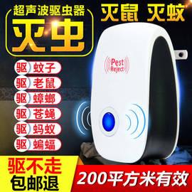 超声波驱蚊器家用灭蚊卧室插电驱鼠苍蝇蟑螂灭蝇电子室内驱虫神器图片