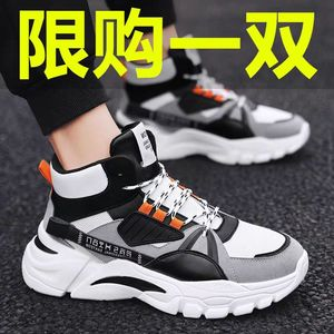 春季男鞋子韩版潮流百搭增高运动休闲老爹高帮鞋小白潮鞋男士板鞋