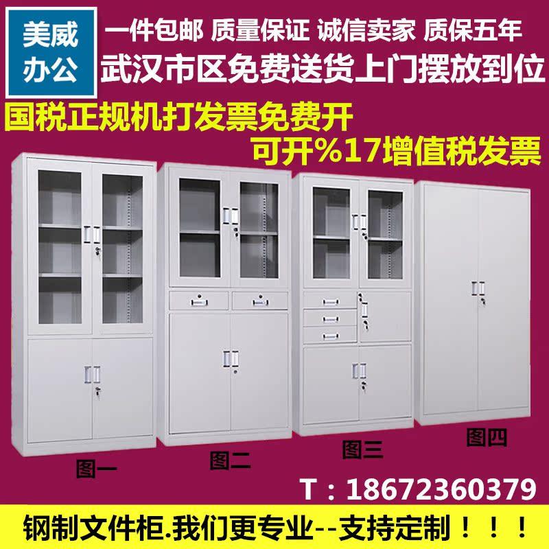Ухань картотеки железный лист кабинет хубэй файлы дело офис данные кабинет электронный секретность кабинет стекло двери блокировка комод