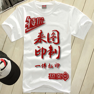 DIY Custom T-Shirt printing patterns text shirt nightwear class service overalls tourism