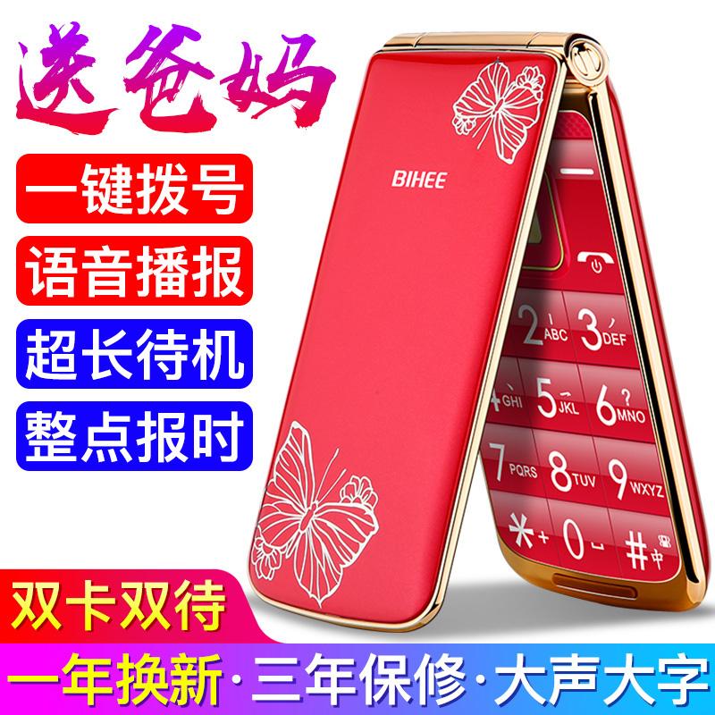 百合BIHEE C30A移动电信版翻盖老年手机大字大声屏老人机超长待机