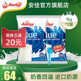 安佳全脂成人奶粉成年中老年人早餐牛奶粉学生 调制乳粉1KG*2袋图片