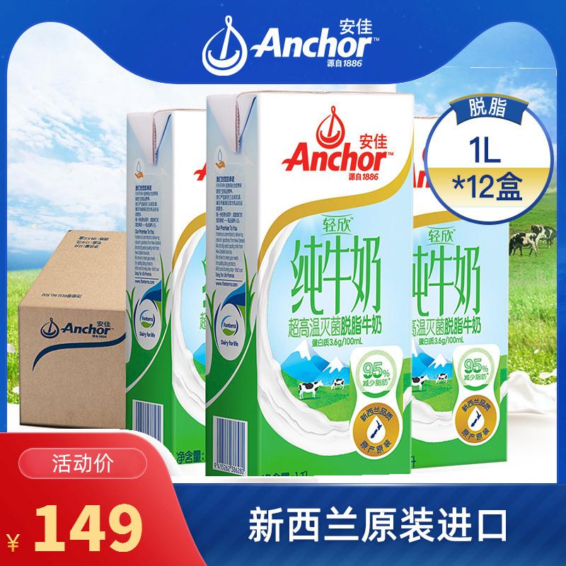 新西兰进口牛奶安佳Anchor早餐脱脂牛奶1L*12盒 纯牛奶整箱装