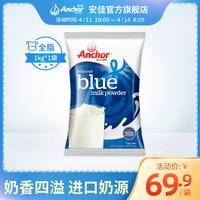 安佳进口全脂奶粉 成人中老年调制牛奶粉成年男女大学生早餐粉1KG