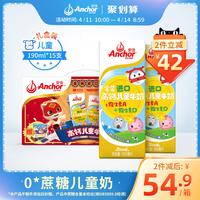 新西兰进口安佳儿童牛奶整箱 青少年高钙原味0蔗糖牛奶190ml*15支